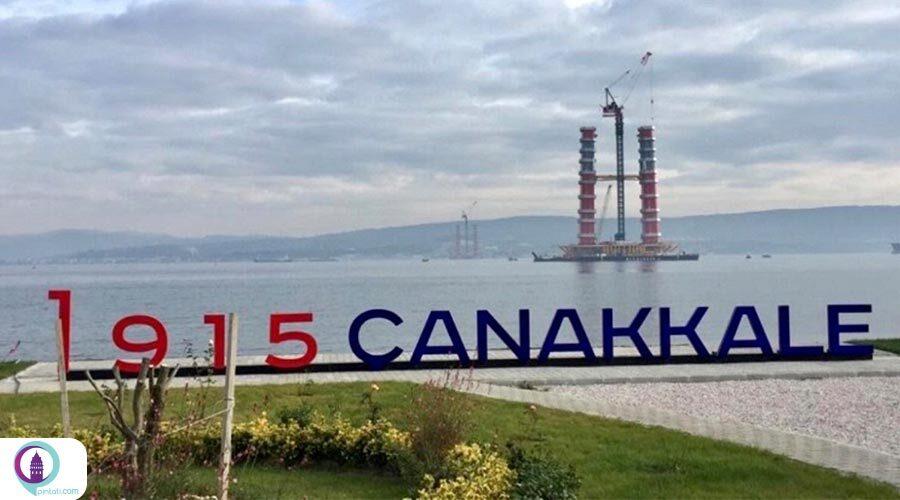 ساخت پل معلق چاناک قلعه، طولانیترین پل معلق جهان در ترکیه به مرحله پایانی رسیده
