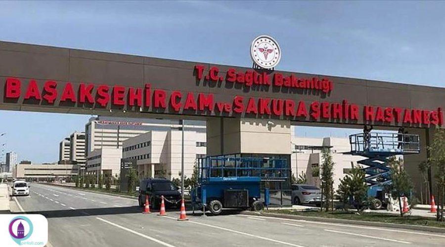 افتتاح بیمارستان «باشاکشهیر چام و ساکورا» در استانبول