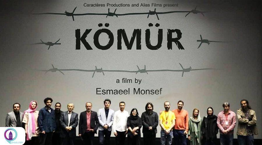 فیلم ترکی زبان سینمای ایران «کومور» از تیآرتی2 ترکیه بخش می شود
