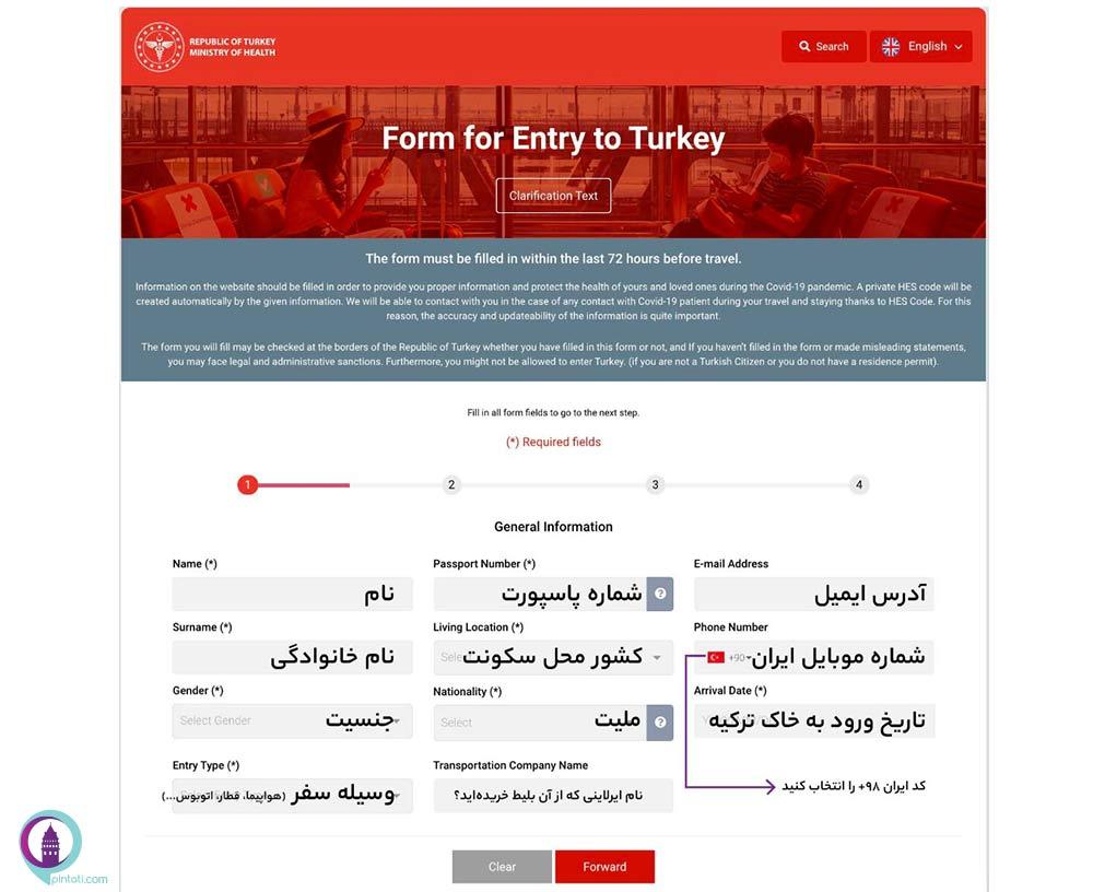 حس کد در ترکیه