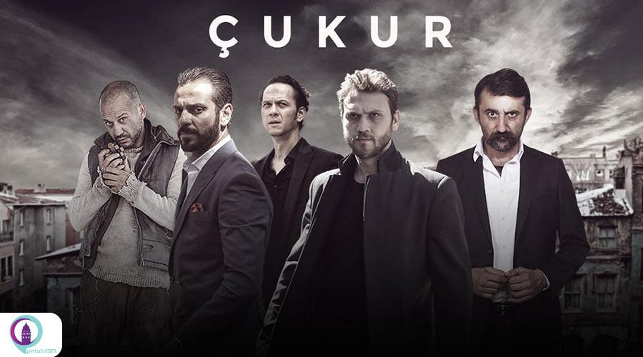 سریال ترکی گودال