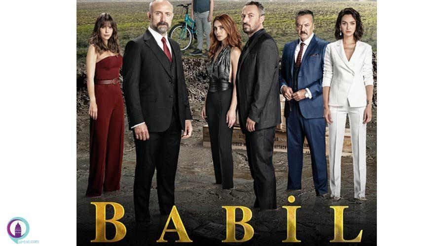 سریال بابل