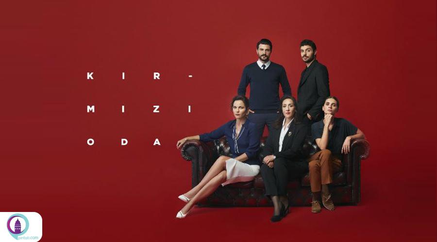 سریال ترکی اتاق قرمز