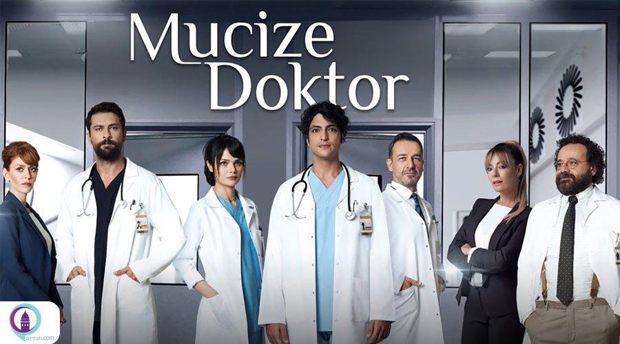 سریال دکتر معجزه