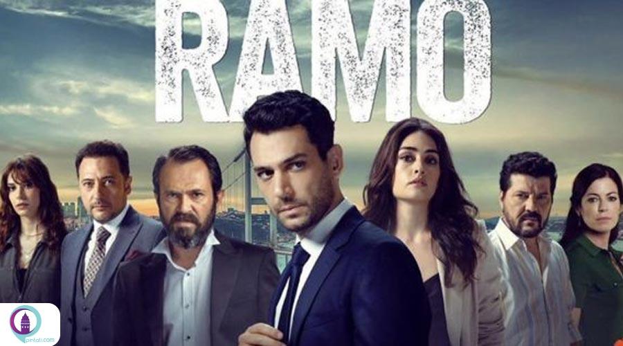 سریال رامو