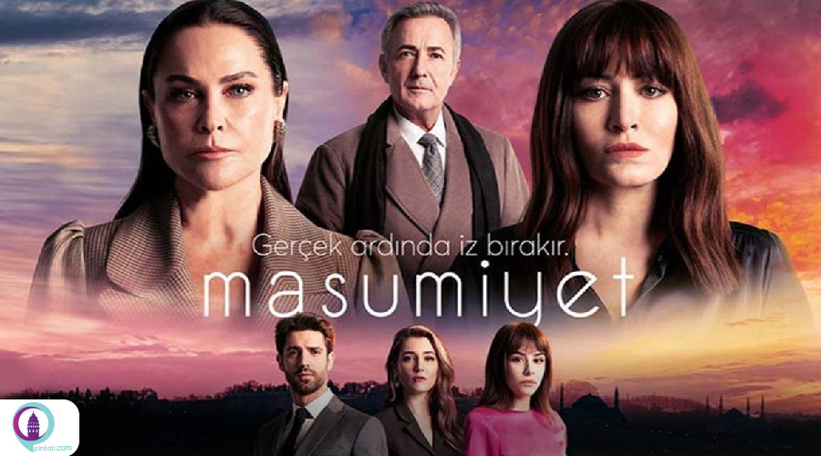 سریال ترکی معصومیت