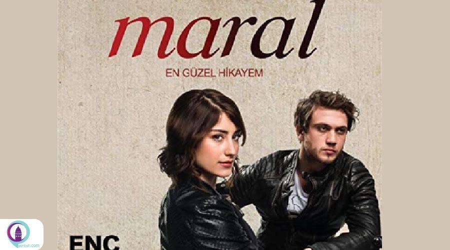 سریال مارال