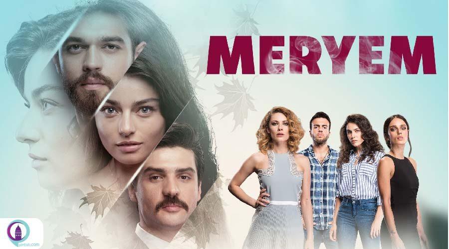 سریال مریم
