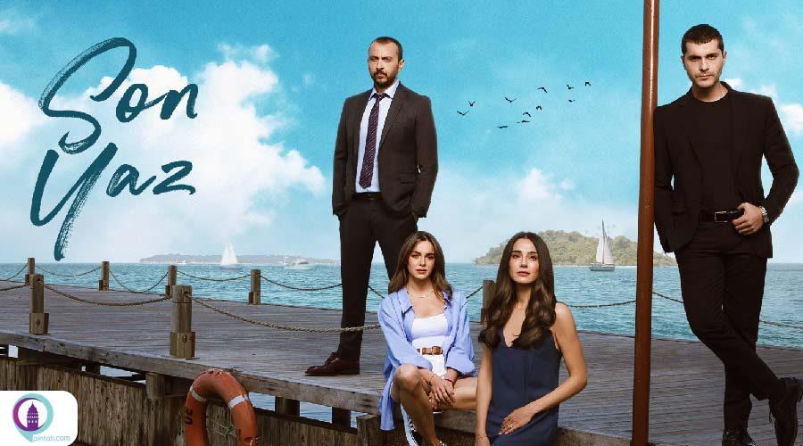 سریال آخرین تابستان