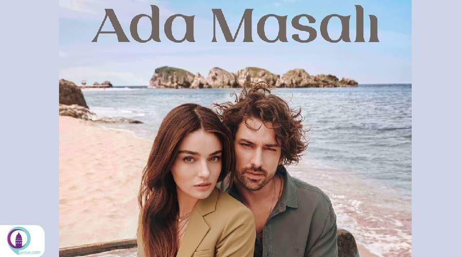 سریال ترکی داستان جزیره یک ژانر کمدی