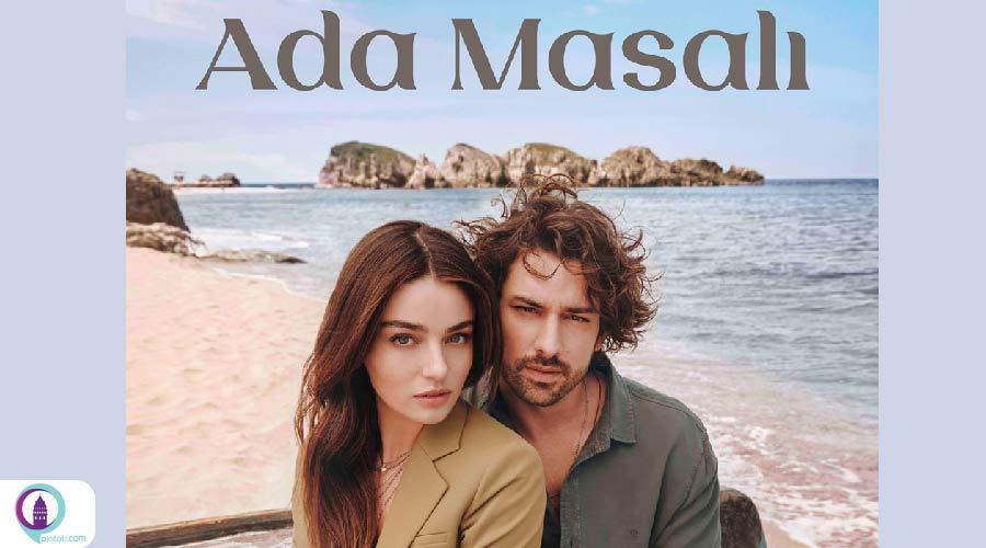 سریال داستان جزیره