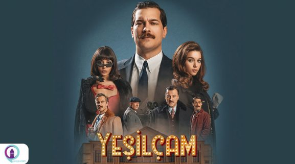 سریال ترکی کاج سبز