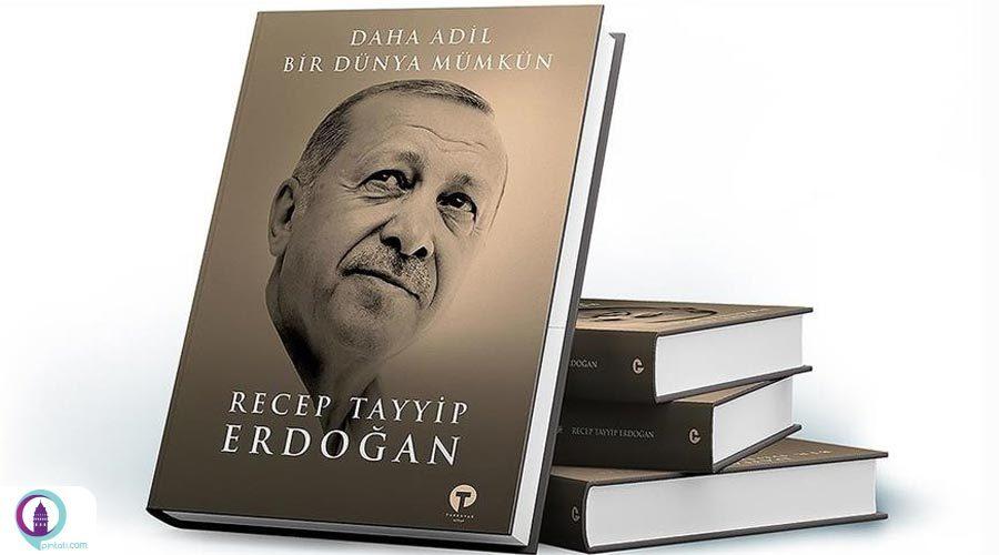 کتاب رئیسجمهور اردوغان فردا رونمایی میشود