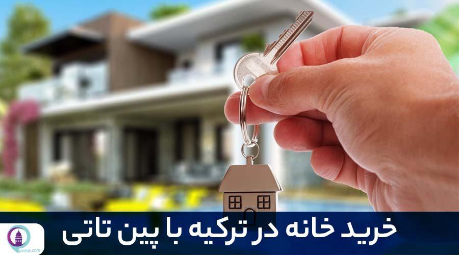 خرید خانه در ترکیه با شرایط و قیمت عالی